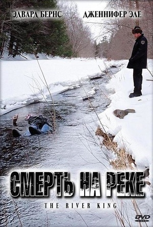 Фильм «Смерть на реке» (2005)