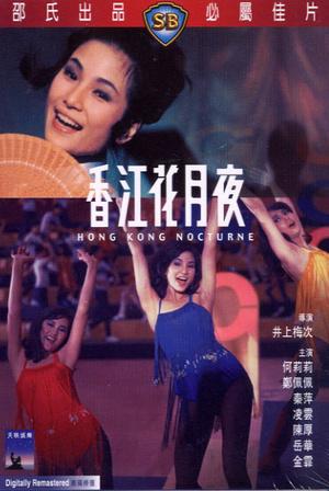 Фільм «Гонконгский ноктюрн» (1967)