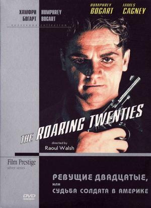 Фільм «Ревучі двадцяті» (1939)