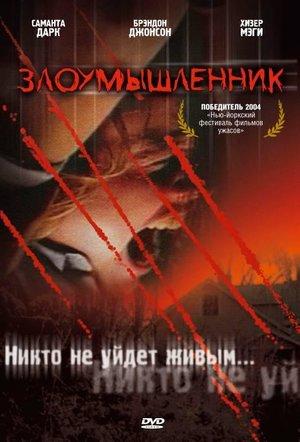 Фільм «Зловмисник» (2004)