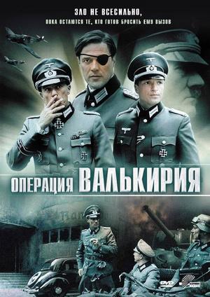 Фильм «Операция «Валькирия»» (2004)