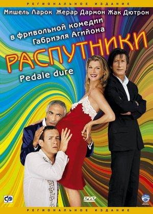 Фильм «Распутники» (2004)