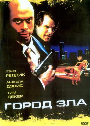 Фільм «Город зла» (2006)