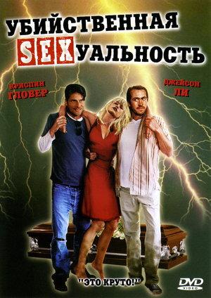 Фільм «Убивча сексуальність» (2005)