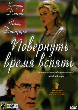 Фильм «Повернуть время вспять» (2004)