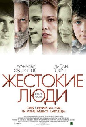Фільм «Жорстокі люди» (2005)