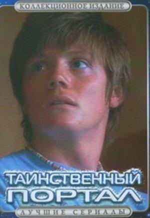Сериал «Таинственный портал» (2004)