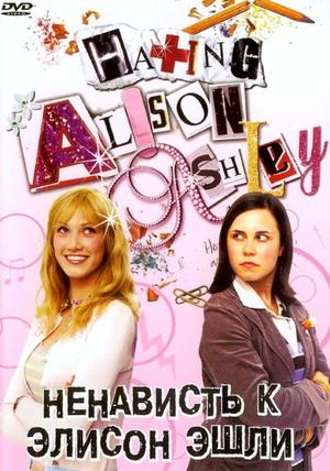 Фильм «Ненависть к Элисон Эшли» (2005)