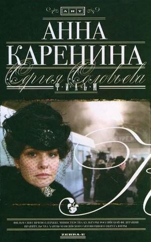 Фільм «Анна Каренина» (2008)