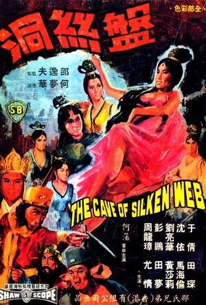 Фільм «Паутиновая пещера» (1967)