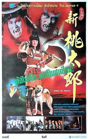 Фільм «Xing tao tai lang» (1987)