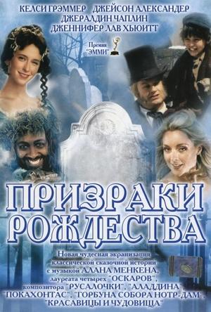 Фильм «Призраки Рождества» (2004)
