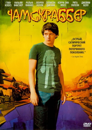 Фильм «Чамскраббер» (2005)