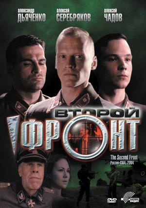 Фільм «Другий фронт» (2004)
