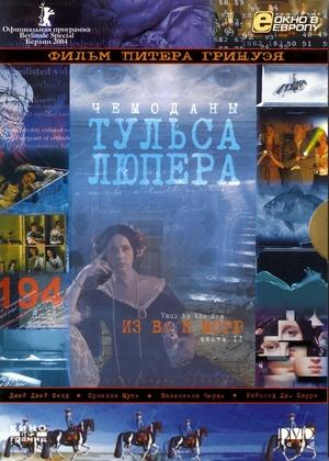 Фильм «Чемоданы Тульса Лупера, часть 2: Из Во к морю» (2003)