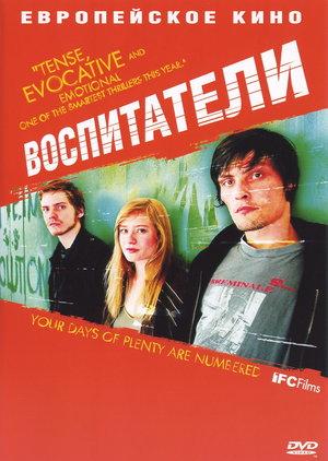 Фільм «Вихователі» (2004)