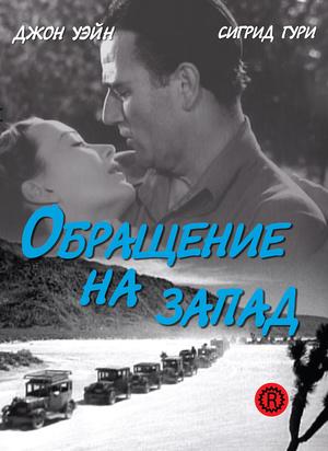 Фильм «Обращение на запад» (1940)