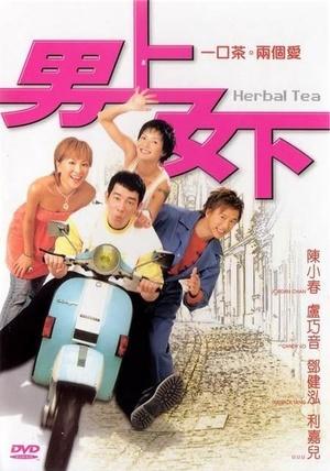 Фільм «Травяной чай» (2004)