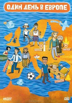 Фильм «Один день в Европе» (2005)
