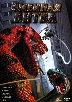 Фильм «Змеиная битва» (2004)
