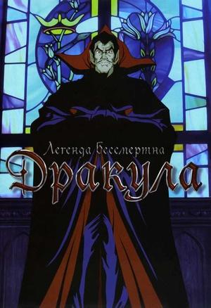 Аниме «Дракула» (1980)