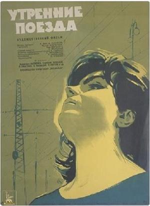 Фильм «Утренние поезда» (1963)