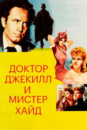 Фильм «Доктор Джекилл и мистер Хайд» (1941)