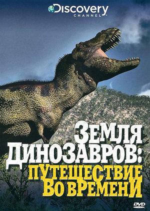 Серіал «Земля динозавров» (1999)