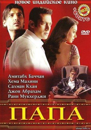 Фільм «Тато» (2006)