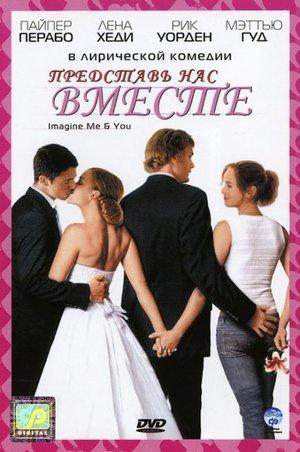 Фильм «Представь нас вместе» (2005)