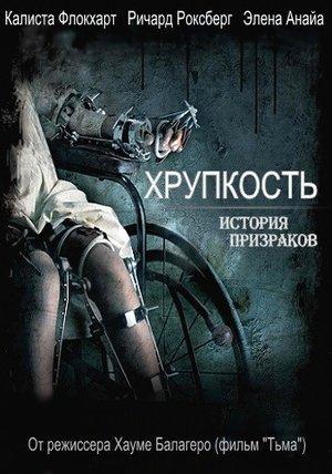 Фільм «Крихкість» (2005)