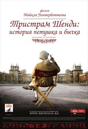 Фильм «Тристрам Шенди: История петушка и бычка» (2005)