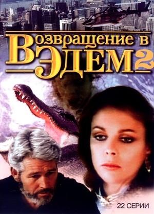 Сериал «Возвращение в Эдем 2» (1986)