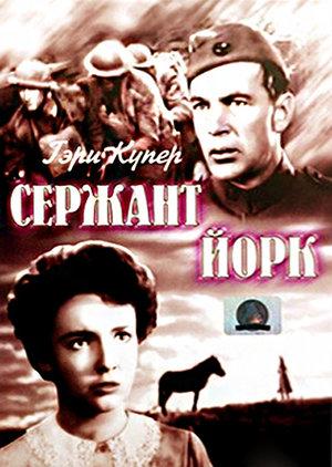 Фильм «Сержант Йорк» (1941)