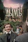 Серіал «Дым» (1992)