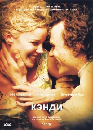 Фільм «Кенді» (2006)