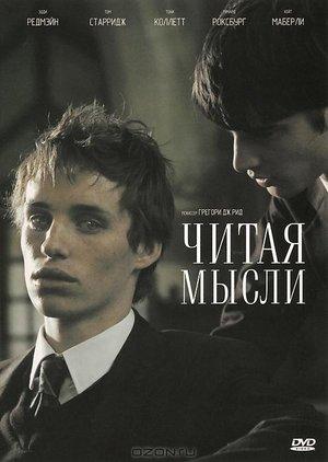 Фільм «Читая мысли» (2005)