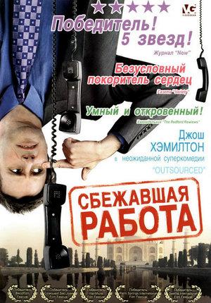 Фильм «Сбежавшая работа» (2006)