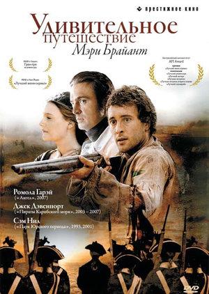Фильм «Удивительное путешествие Мэри Брайант» (2005)