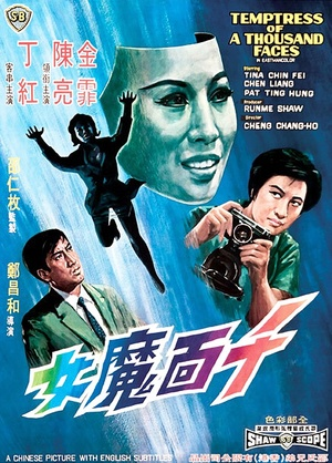 Фільм «Искусительница тысячи лиц» (1969)
