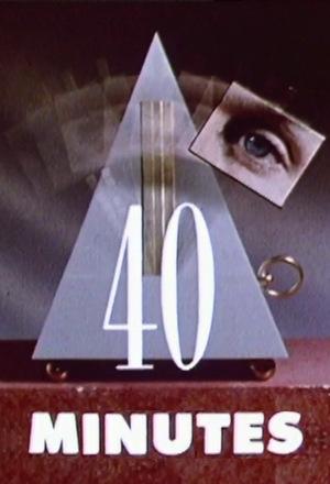 Сериал «Сорок минут» (1981 – 1994)