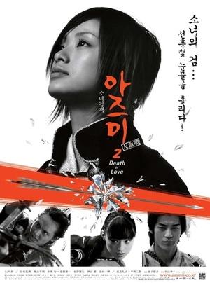 Фільм «Адзуми 2: Смерть или любовь» (2005)
