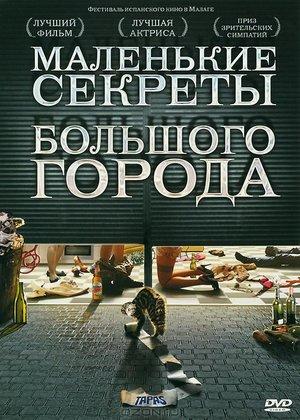 Фільм «Маленькі секрети великого міста» (2005)