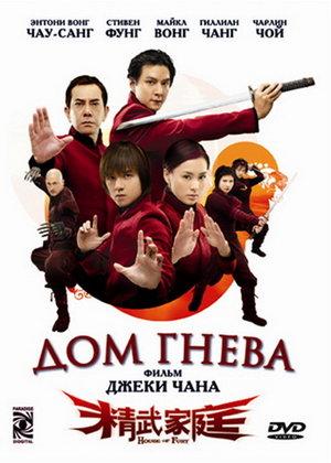 Фільм «Будинок люті» (2005)