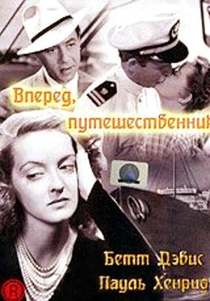Фильм «Вперед, путешественник» (1942)