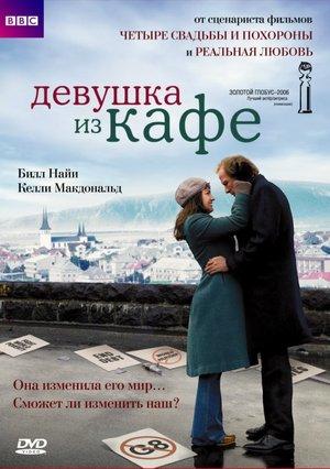 Фільм «Дівчина з кафе» (2005)