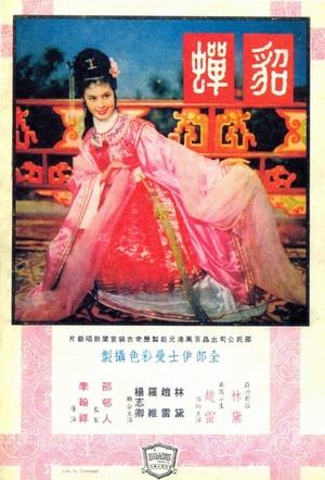 Фільм «Дяочань» (1958)