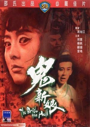 Фільм «Невеста из ада» (1972)