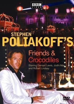 Фильм «Друзья и крокодилы» (2005)