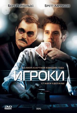 Фильм «Игроки» (2008)